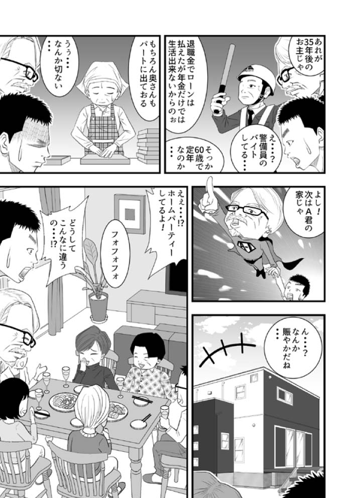 20代持ち家40歳持ち家の人生の差が壮絶!漫画11