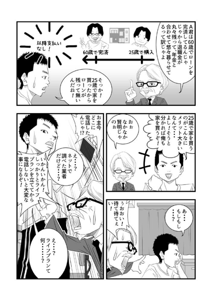 20代持ち家40歳持ち家の人生の差が壮絶!漫画12