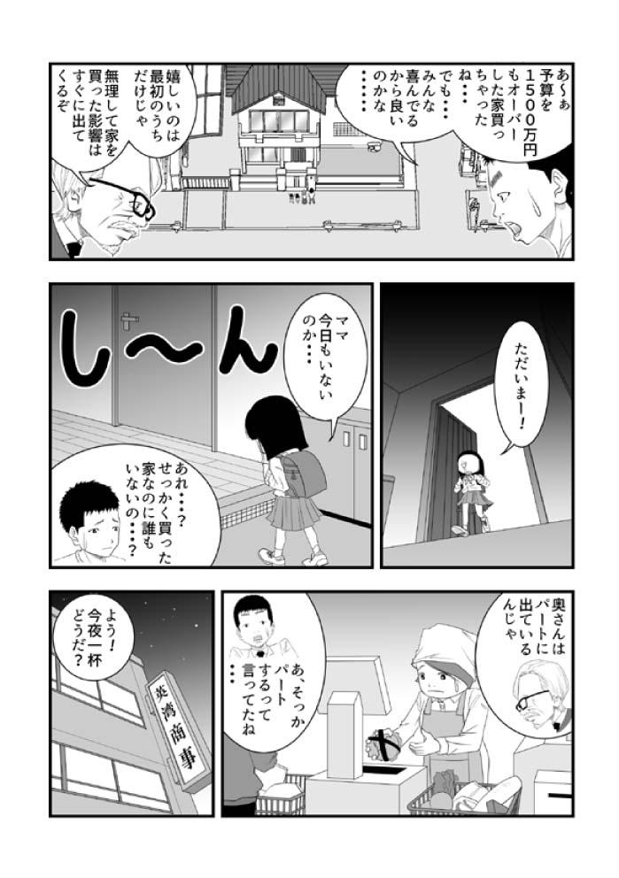 20代持ち家40歳持ち家の人生の差が壮絶!漫画15