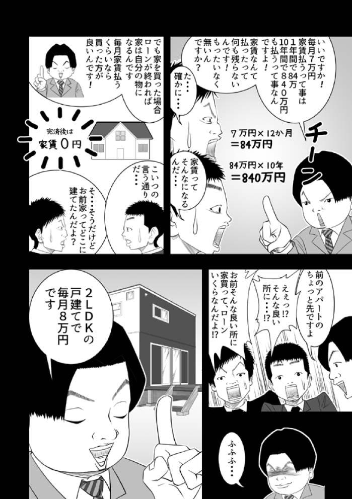 20代持ち家40歳持ち家の人生の差が壮絶!漫画6