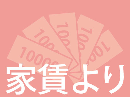 5万円の家賃を払うならマイホーム