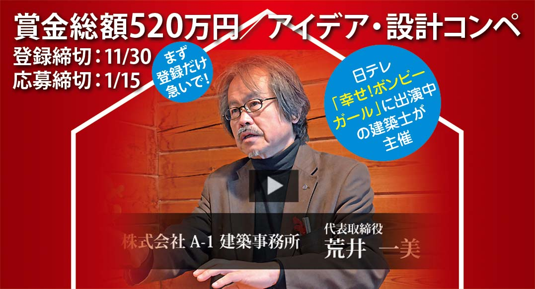 ボンビーガール建築士が520万円コンペ募集