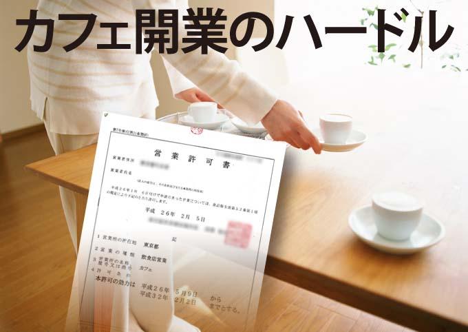 カフェ開業には保健所の許可が必要