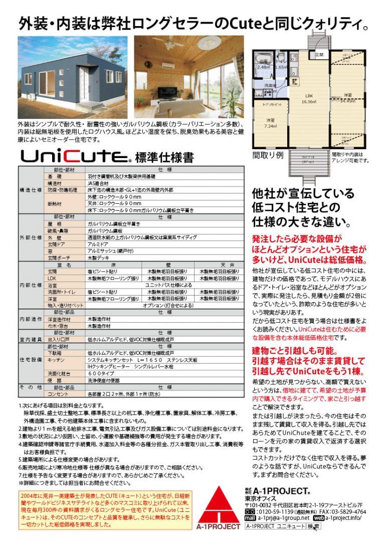 究極のコストカット住宅UniCuteチラシ2