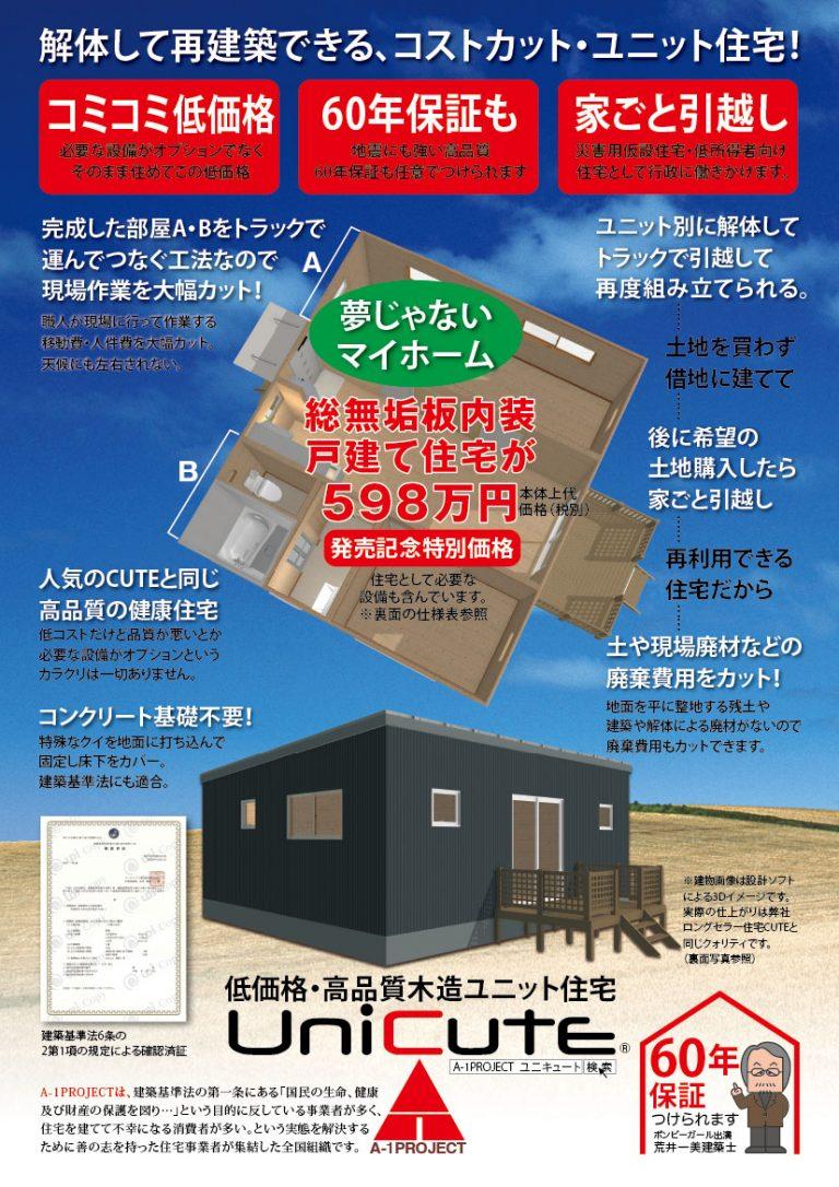 究極の低コスト住宅ユニキュートチラシ