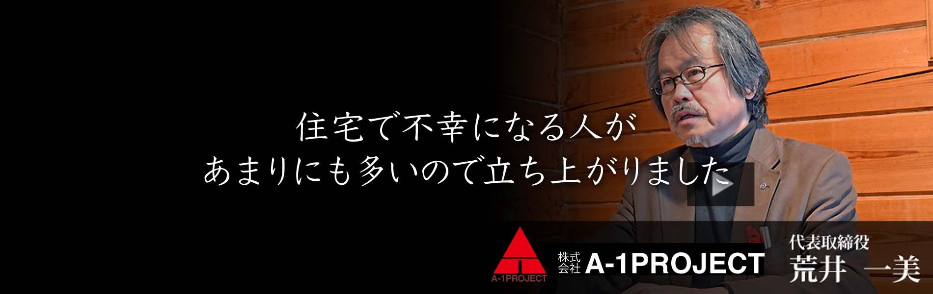 A-1PROJECT荒井代表メッセージ